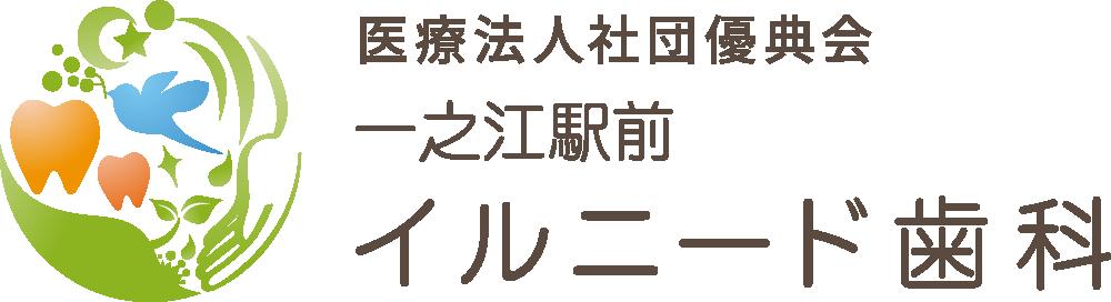 医療法人社団優典会一之江駅前イルニード歯科