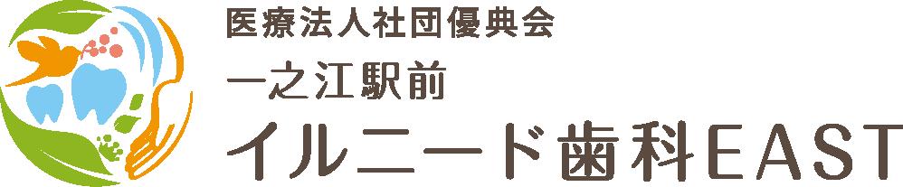 医療法人社団優典会一之江駅前イルニード歯科EAST