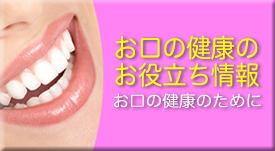 お口の健康のお役立ち情報