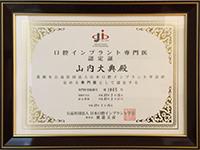 手術担当医は公益社団法人日本口腔インプラント学会が認定した数少ない専門医が担当します。